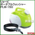 リョービ ポータブルウォッシャー PLW-150 1台