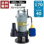 工進 汚物用 水中ポンプ ポンスター PSK-540XA 50Hz 口径:40mm/電圧:AC-100V