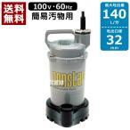 工進 汚物用 水中ポンプ ポンスター PSK-63210 60Hz 口径:32mm