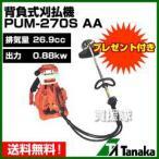 草刈り機 PUM-270S-AA 草刈機