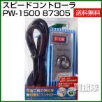 アイウッド 回転 スピードコントローラ PW-1500 87305