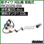 新ダイワ 刈払機 背負式 RK2026-BW [25.4cc]
