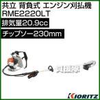 共立 背負式 エンジン刈払機 RME2220LT [20.9cc]