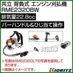 共立 背負式 エンジン刈払機 RME2320BW [22.8cc]