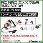 共立 背負式 エンジン刈払機 RME2620BW [25.4cc]