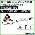 共立 背負式 エンジン刈払機 RME2620BW-15 [25.4cc]