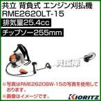 共立 背負式 エンジン刈払機 RME2620LT-15 [25.4cc]