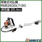 共立 背負式刈払機 RME2630LT/20 [25.4cc]