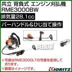 共立 背負式 エンジン刈払機 RME3000BW [28.1cc]