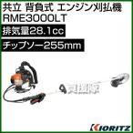 共立 背負式 エンジン刈払機 RME3000LT [28.1cc]