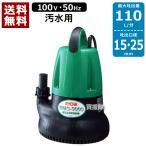 リョービ ポンプ 50Hz RMG-3000-50 サイズ:竹の子装着時207