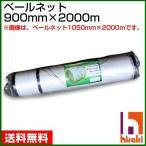 ベールネット (900m×2000m) ROLL-900