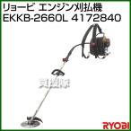 リョービ エンジン刈払機 EKKB-2660L 4172840 [25.4cc]