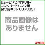 リョービ ハンマドリル・コンクリートハンマ用 保守用キット 6073631