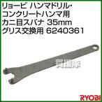リョービ ハンマドリル・コンクリートハンマ用 カニ目スパナ 35mm グリス交換用 6240361