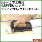 リョービ 木工機用 小型手押カンナ用 プッシュブロック 6360395