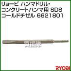 リョービ ハンマドリル・コンクリートハンマ用 SDS コールドチゼル 6621801