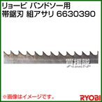 リョービ バンドソー用 帯鋸刃 組アサリ 6630390
