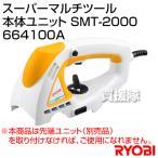 リョービ(RYOBI) スーパーマルチツール 本体ユニット SMT-2000 664100A
