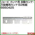 リョービ カンナ用 自動カンナ・万能機用カンナ刃2枚組 6660425