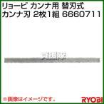 リョービ カンナ用 替刃式カンナ刃 2枚1組 6660711