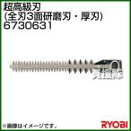リョービ ヘッジトリマ用刃物 超高級刃 (全刃3面研磨刃・厚刃) 6730631