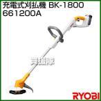 リョービ(RYOBI) 充電式刈払機 BK-1800 661200A