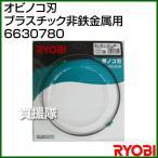 リョービ(RYOBI) オビノコ刃(プラスチック非鉄金属用) 6630780
