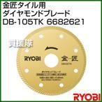 リョービ(RYOBI) 金匠タイル用ダイヤモンドブレード DB-105TK 6682621