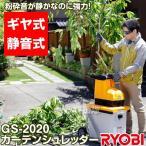 リョービ(RYOBI) ガーデンシュレッダ GS-2020 669000A