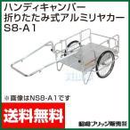 折りたたみ式アルミ リヤカー S8-A1 昭和ブリッジ