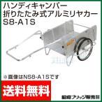 折りたたみ式アルミ リヤカー S8-A1S 昭和ブリッジ