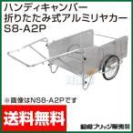折りたたみ式アルミ リヤカー S8-A2P 昭和ブリッジ