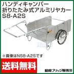 折りたたみ式アルミ リヤカー S8-A2S 昭和ブリッジ