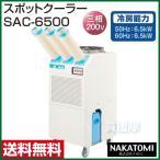 スポットクーラー 三相200V 排熱ダクト付 SAC-6500 ナカトミ