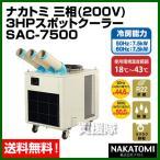 ナカトミ 移動式3HPスポットクーラー 三相200V スポットエアコン SAC-7500