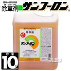 大成農材 除草剤 サンフーロン 10L SANF-10000