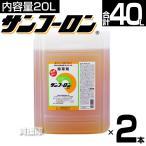 除草剤サンフーロン20L 除草剤 茎葉処理液剤