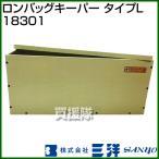 三洋 ロンバッグキーパー タイプL 18301 [サイズ:L]