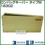 三洋 ロンバッグキーパー タイプM 18302 [サイズ:M]