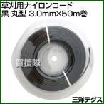 三洋テグス 草刈用ナイロンコード 黒 丸型 3.0mm×50m巻  [カラー:黒]