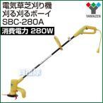 草刈り機 SBC-280A 刈払機 草刈機