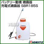共立 バッテリー 動墳 噴霧器 SBR185S(充電式噴霧器)