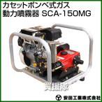 噴霧器 安田工業 カセットボンベ式 SCA-150MG