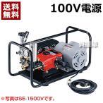 安田工業 電動式 ポータブル動噴 SE-1500VT /白アリ駆除用