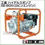 工進 ハイデルスポンプ SE-80X(ロビンエンジン)