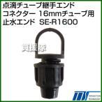 株式会社イリテック 点滴チューブ継手エンドコネクター 16mmチューブ用止水エンド SE-R1600