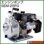 4サイクル エンジンポンプ SEM-25FG 工進