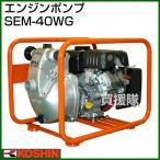 4サイクル エンジンポンプ SEM-40WG 工進