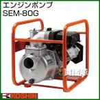 4サイクル エンジンポンプ SEM-80G 工進